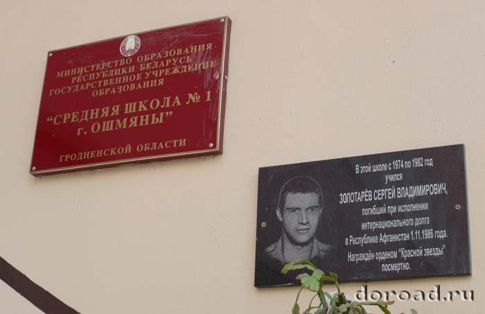 Школа Ошмяны