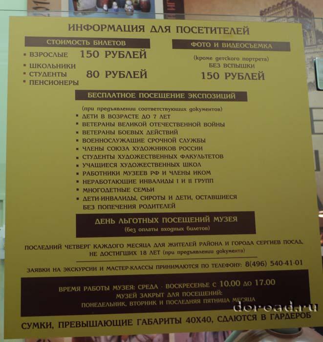 muzey igrushki Sergiev Posad2