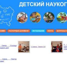 Лагерь «Детский наукоград»