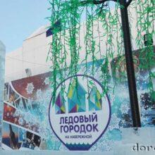 Ледовый городок на «Речном вокзале» (Новосибирск)