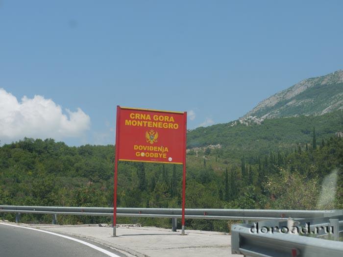 doroga iz Montenegro2