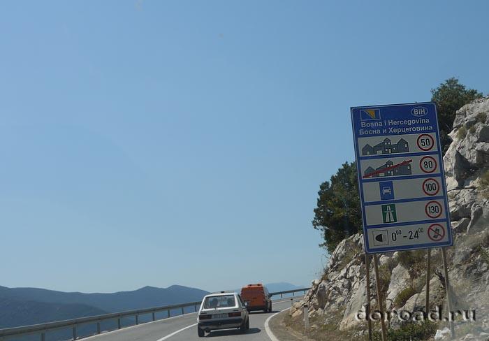 doroga iz Montenegro9 BG